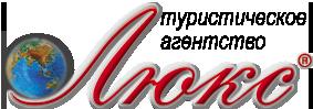 Туристическое агентство Люкс Запорожье